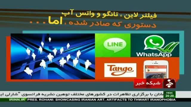 گزارش تلویزیون ایران از درگیری دولت روحانی و قوه قضاییه
