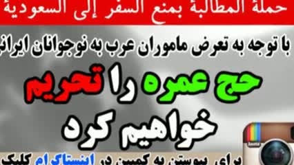 اعتراض به فاجعه تجاوز پلیس عربستان به دو نوجوان ایرانی