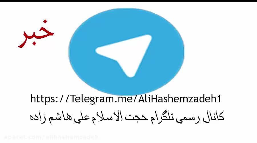 کانال رسمی تلگرام حجت الاسلام هاشم زاده(ویژه)