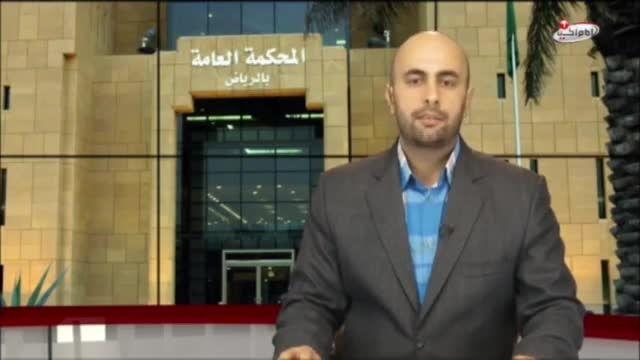محاکمه محرمانه شیعیان عربستان توسط دادگاه قضائی آل سعود