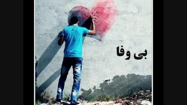 حتما ببینید: موزیک ویدیو محسن ابراهیم زاده بی وفا