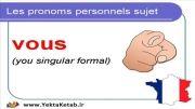 آموزش زبان فرانسوی - درس دوازدهم - نحوه تلفظ فاعل ها