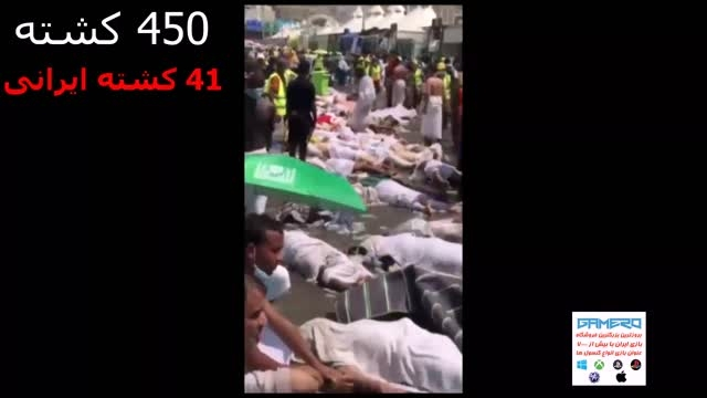 مرگبارترین حادثه حج در 9 سال گذشته