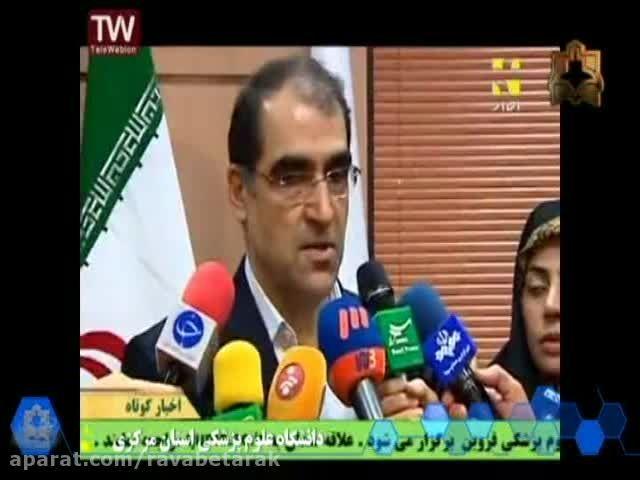 خبر شبکه 4-17 آذر - حادثه بیمارستان خمینی شهر اصفهان