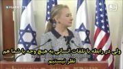 نتانیاهو و کلینتون - تلفات غیر انسانی