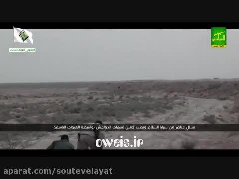 انهدام ماشین حمل سلاح داعش توسط سپاه بدر