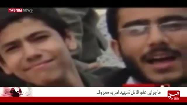 ماجرای عفو قاتل شهید امر به معروف