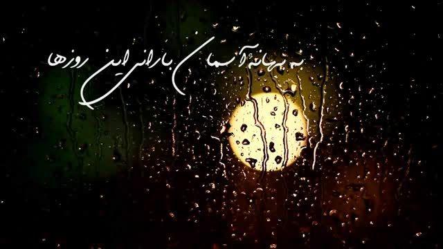 حمید علیمی - به بهانه ی این روزهای بارانی