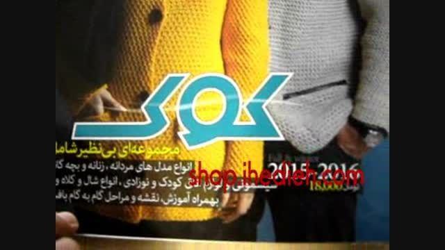 جدیدترین مدلهای لباس بافتنی در مجله کوک بافتنی 4
