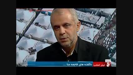 گریه رئیس سازمان حج و زیارت بخاطر حادثه منا