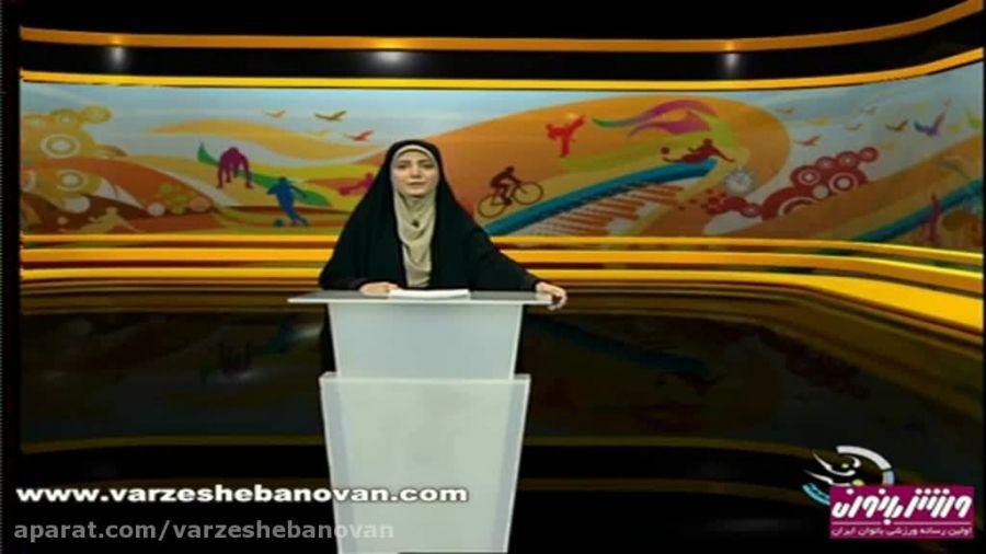 اخبار ورزشی بانوان, شبکه سه - 6 آذر 94