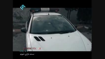 مستند«بازی شوم»؛دستگیری عوامل حادثه گلپایگان