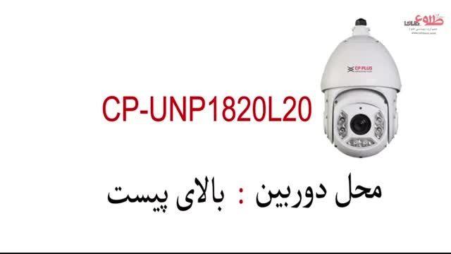 استراحتگاه شرکت نفت پیست آبعلی cp-unp1820l20 cpplus