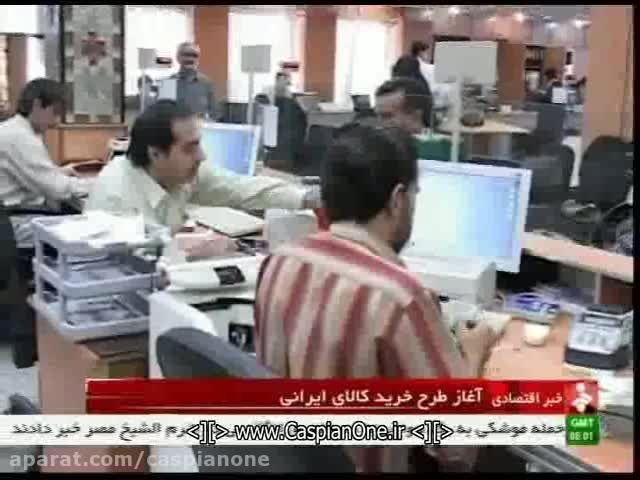 فعال شدن طرح جدید صندوق سرمایه گذاری آباد بانک مسکن