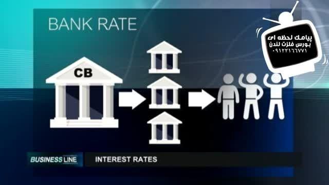تغییر در نرخ بهره بانکهای مرکزی چه تاثیری دارد؟