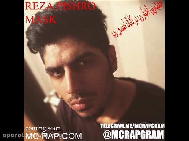 """بزودی آهنگ جدید """"رضا پیشرو"""" به نام """"ماسک"""" / Reza Pishro"""