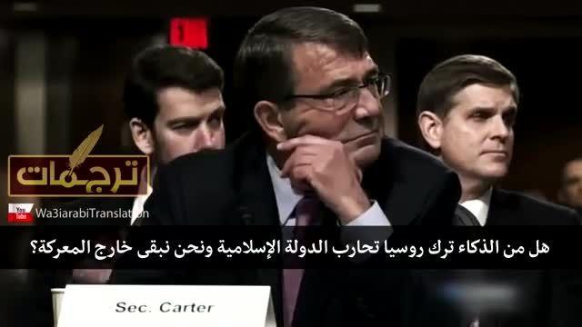 انتقاد سناتور امریکای از سیاست امریکا در سوریه