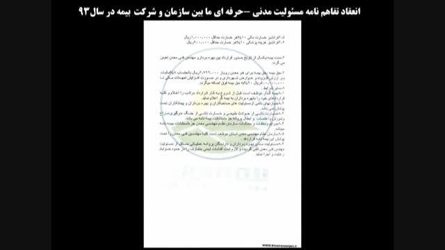 کلیپ تصاویر سازمان نظام مهندسی معدن استان زنجان
