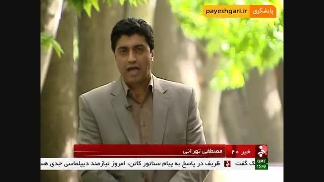 تحقیق درباره اموال بابک زنجانی