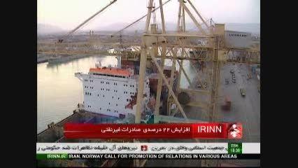 افزایش 22 درصدی صادرات غیر نفتی