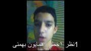 همایون بهمنی_یه نظر یه خطر_آهنگ جدید همایون بهمنی