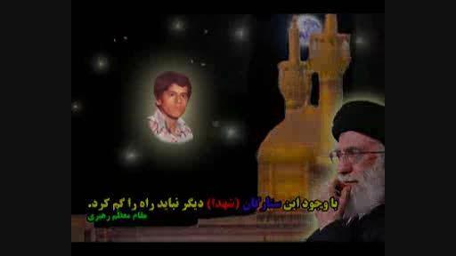نماهنگ تصاویر،زندگینامه و وصیت نامه شهید مجتبی آزادی
