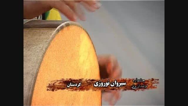 مرشد سیروان نوروزی(کردستان)اولین جشنواره مرشدان برتر