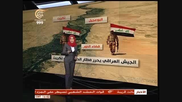 پیروزی های ارتش و نیروهای مردمی عراق علیه داعش در تکریت