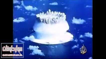 رهاسازی بمب اتمی در دریا و ایجاد انفجار عظیم هسته ای