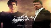 صحبت های جدید فرزاد فرزین درباره محسن چاوشی و محسن یگانه