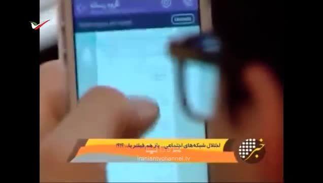 ماجرای اختلال در  پیام رسان اینترنتی در ایران