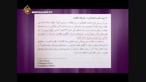 انتقاد شدید حسن عباسی از عملکرد دوساله دولت