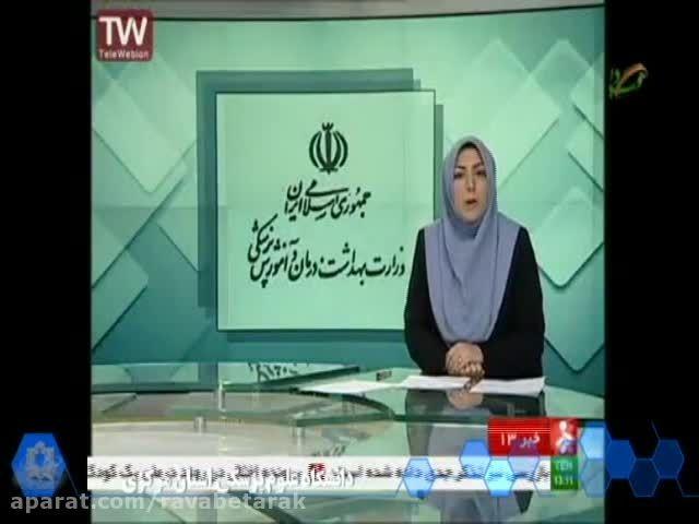 شبکه خبر 17 آذر - برکناری مسولان بیمارستان خمینی شهر