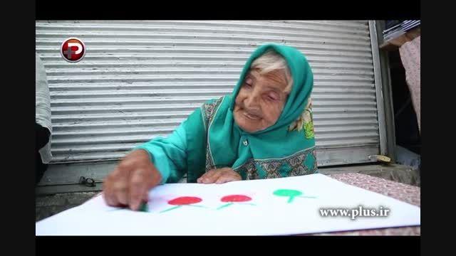 روزگار ننه صنوبر و فروش نقاشی های کودکانه اش