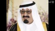 وضعیت پادشاه عربستان بحرانیست (توضیحات)