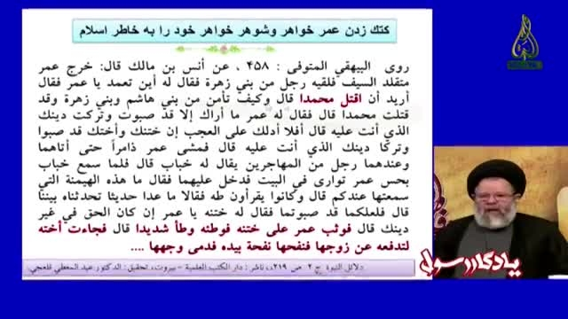 کتک زدن عمر خواهر و شوهر خواهر خود را به خاطر اسلام