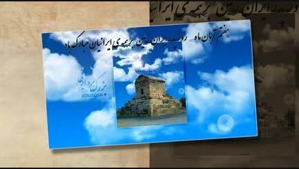 هفتم آبان ، روز جهانی کوروش بزرگ