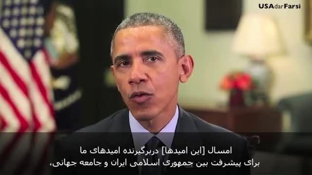 پیام تبریک اوباما به مناسبت نوروز94