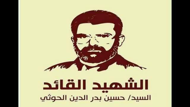 سخنان عجیب و کمتر شنیده شده موسس انصار الله یمن