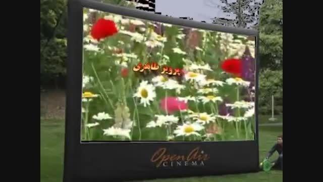 یادی از هنرمندان دهه 70 - پرویز طاهری « تا تو برگردی »