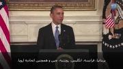 سخنان اوباما درباره توافق هسته ای درژنو  با زیرنویس فارسی