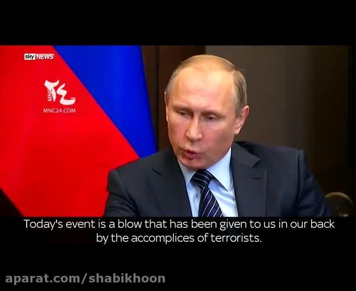 پوتین : ترکیه همدست تروریست هاست
