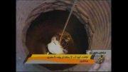 نجات معجزه آسای کودک 7 ساله نیشابوری از چاه- شبکه 3