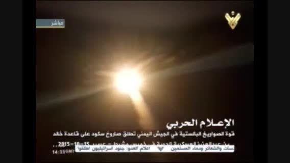 لحظه شلیک موشک اسکاد به پایگاه عربستان