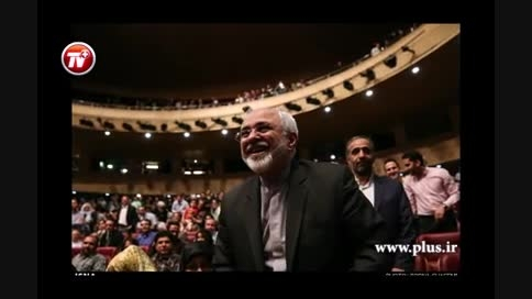 گزارش از حضور جواد ظریف در یک کنسرت باشکوه در برج میلاد