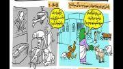 یادش بخیر اون وَختا! - حیواناتِ خانگیِ مفید!