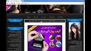 پیشنهادی منحصر به فرد در ایران