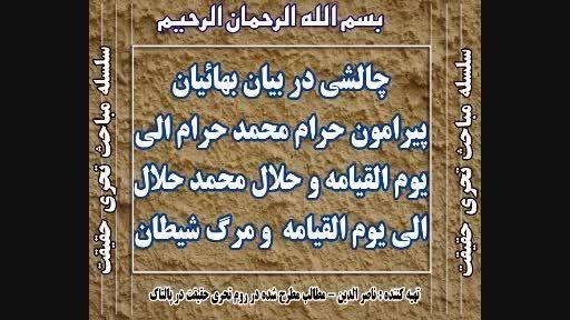 چالشی در بیان بهائیان پیرامون حرام محمد حرام الی  یوم..