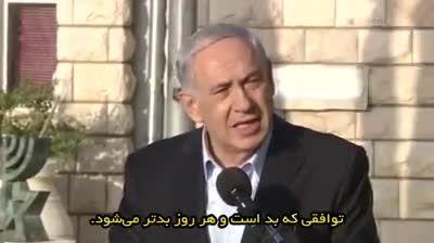 نا امیدی و سرخوردگی نتانیاهو از توافق هسته ای ایران