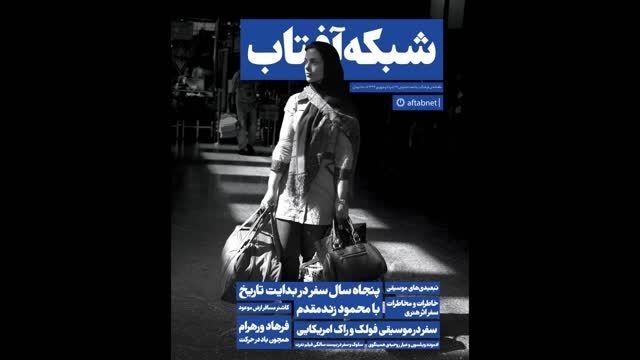 معرفی مطالب گروه موسیقی در «شبکه آفتاب» بیست وششم